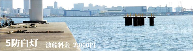 沖 堤防 神戸