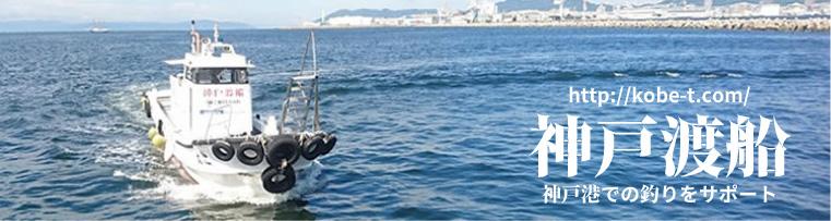 神戸渡船,神戸沖堤防