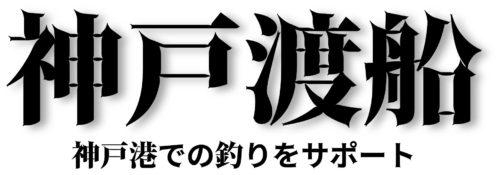 神戸渡船、神戸港の防波堤への釣り送迎をサポート、神戸沖堤 防波堤