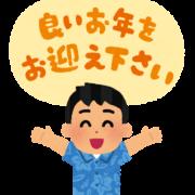 2020年12月28日 今年も神戸渡船の利用ありがとうございました