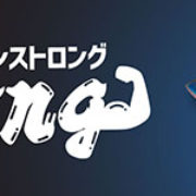 2020年11月17日 『鉄PANストロング』のYouTubeの動画が届きました。